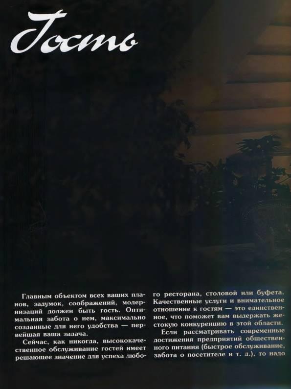 Иллюстрация 1 из 67 для Ресторанный сервис. Основы международной практики обслуживания для профессионалов и начинающих - Ленгер, Зигель, Зигель   Лабиринт - книги. Источник: Joker