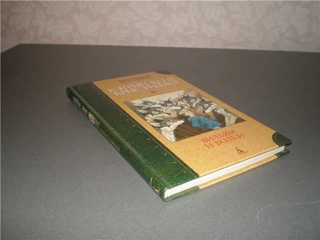 Иллюстрация 1 из 10 для Вильям и волки - Кейв, Ридделл | Лабиринт - книги. Источник: Гостья