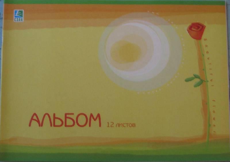 Иллюстрация 1 из 2 для Альбом для рисования 12 листов Красивые цветы (AW412 K1-CV-0) | Лабиринт - канцтовы. Источник: Марийка