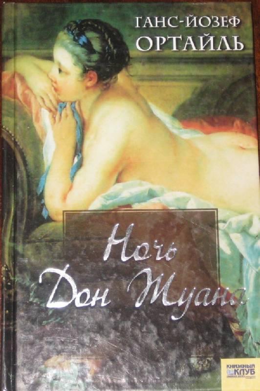 Иллюстрация 1 из 2 для Ночь Дон Жуана: Роман - Ганс-Йозеф Ортайль   Лабиринт - книги. Источник: Марийка