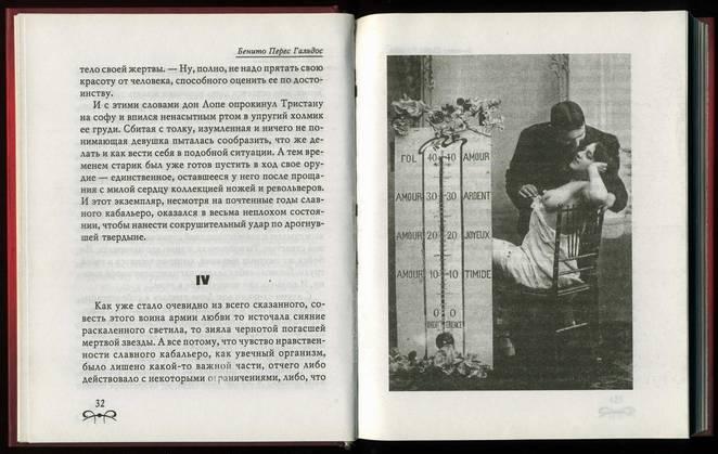 Иллюстрация 1 из 3 для Тристана. Таинство соблазна - Бенито Гальдос   Лабиринт - книги. Источник: * Ольга *