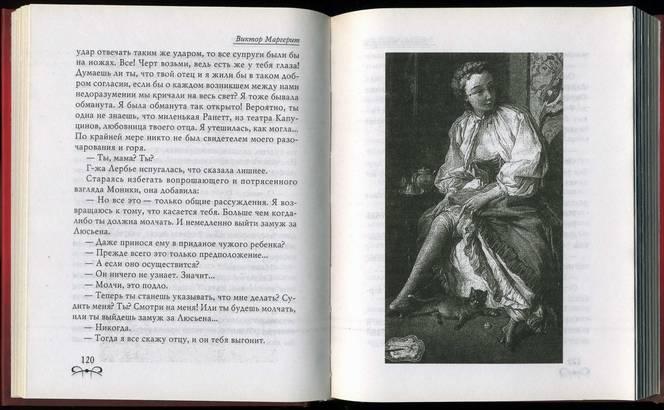 Иллюстрация 1 из 3 для Моника Лербье.Тайные страсти парижанки - Виктор Маргерит   Лабиринт - книги. Источник: * Ольга *