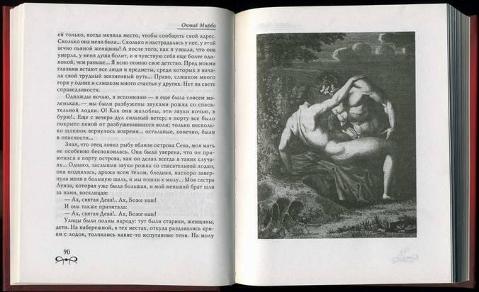 Иллюстрация 1 из 3 для Дневник грешницы. Невинные грешницы - Октав Мирбо | Лабиринт - книги. Источник: * Ольга *