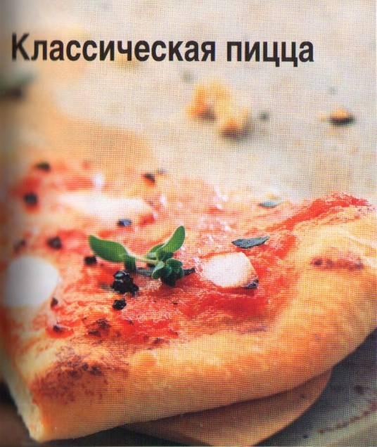 Иллюстрация 1 из 13 для Пицца. Вкус Италии в вашем доме - Сильвана Франко   Лабиринт - книги. Источник: enotniydrug