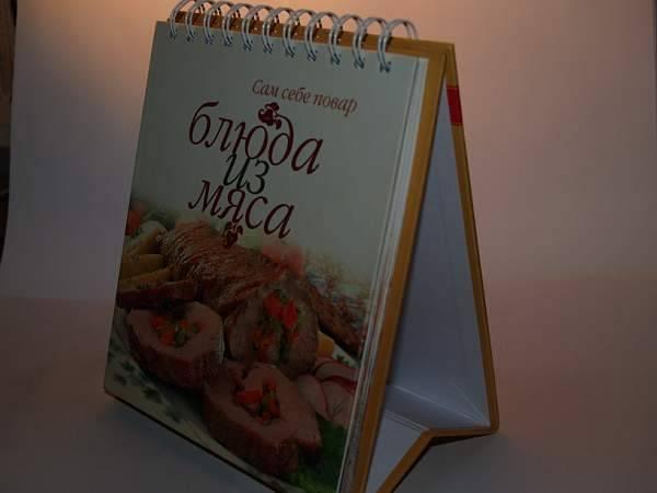 Иллюстрация 1 из 13 для Блюда из мяса (пружина) - Л. Павлюченко | Лабиринт - книги. Источник: Cовушка