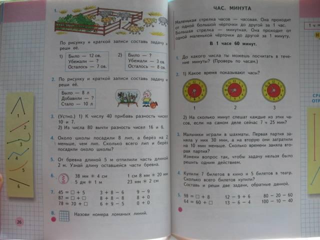 Решебник по Математике 4 Класс Моро и Др.