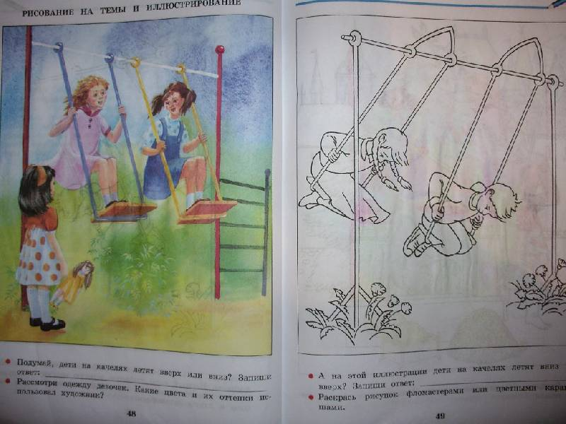 Учебник изо кузин 3 класс