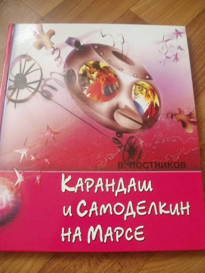 Иллюстрация 1 из 15 для Карандаш и Самоделкин на Марсе - Валентин Постников | Лабиринт - книги. Источник: Galia
