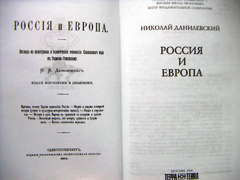 Иллюстрация 1 из 9 для Россия и Европа - Николай Данилевский | Лабиринт - книги. Источник: Алонсо Кихано