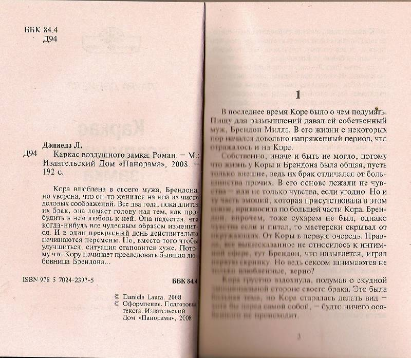Иллюстрация 1 из 2 для Каркас воздушного замка (08-085) - Лаура Дэниелз | Лабиринт - книги. Источник: lilia