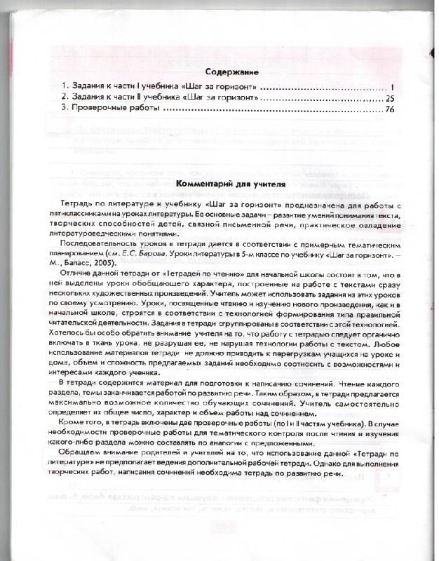Готовое Домашнее Задание по русскому языку Класс Купалова