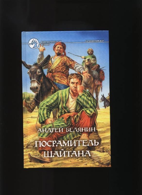 Иллюстрация 1 из 7 для Посрамитель шайтана - Андрей Белянин | Лабиринт - книги. Источник: Романтик-Негодяй