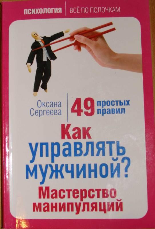 Иллюстрация 1 из 2 для Как управлять мужчиной? Мастерство манипуляц. 49 - Оксана Сергеева | Лабиринт - книги. Источник: Arina