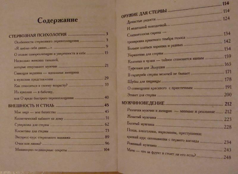 Иллюстрация 1 из 10 для Настольная книга стервы - Евгения Шацкая | Лабиринт - книги. Источник: Arina
