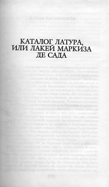 Иллюстрация 1 из 7 для Адская притча: Романы - Николай Фробениус   Лабиринт - книги. Источник: * Ольга *