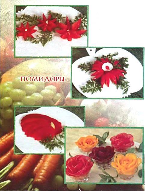 Иллюстрация 1 из 26 для Украшение праздничного стола. Фигурная нарезка овощей простым ножом - Светлана Черномурова | Лабиринт - книги. Источник: enotniydrug