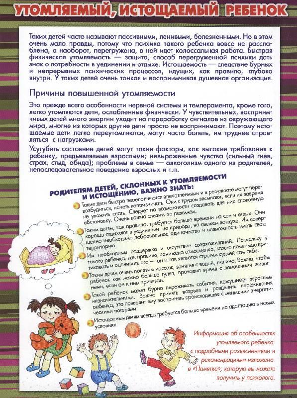 """Иллюстрация 3 к книге  """"Консультирование родителей в детском саду """", фотография, изображение, картинка."""