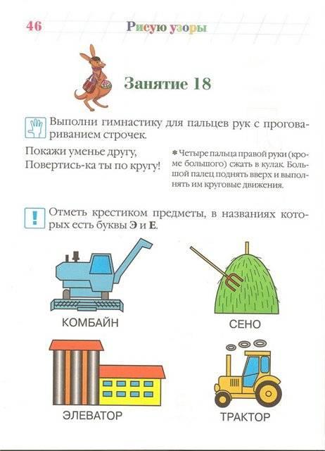 Иллюстрация 31 из 31 для рисую узоры для