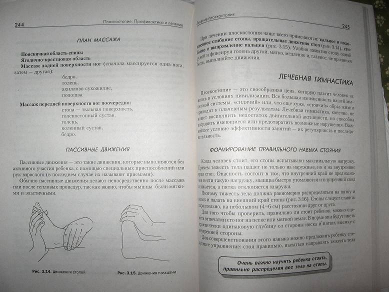 Очистка организма от паразитов по малышевой