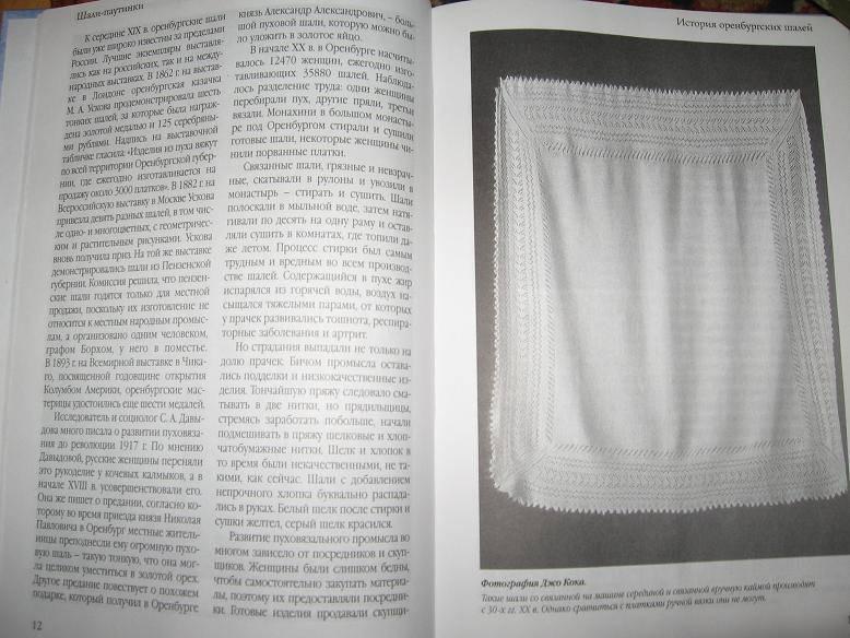 Вяжем шали хмелева