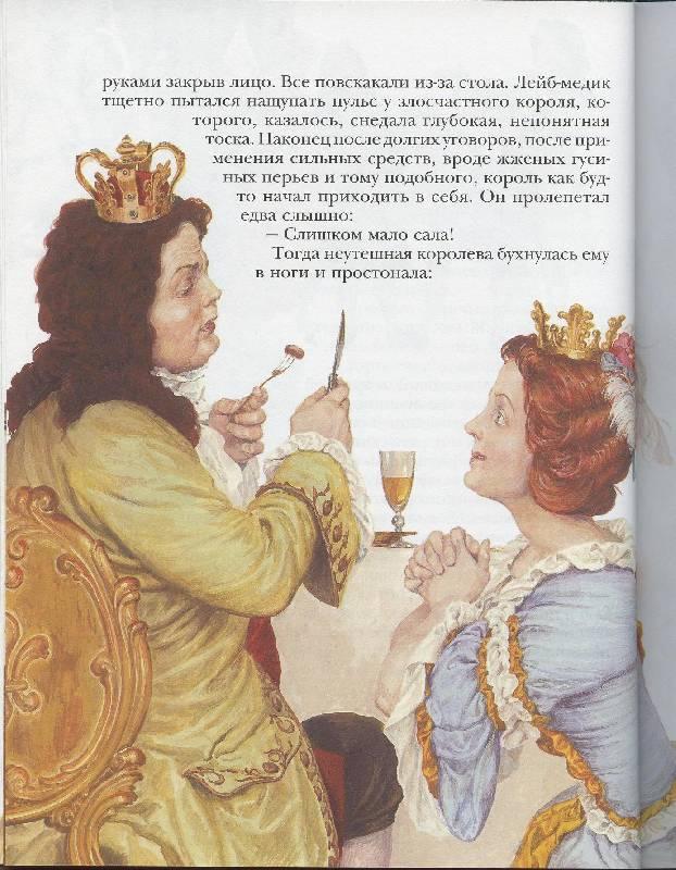 щелкунчик и мышиный король слушать онлайн