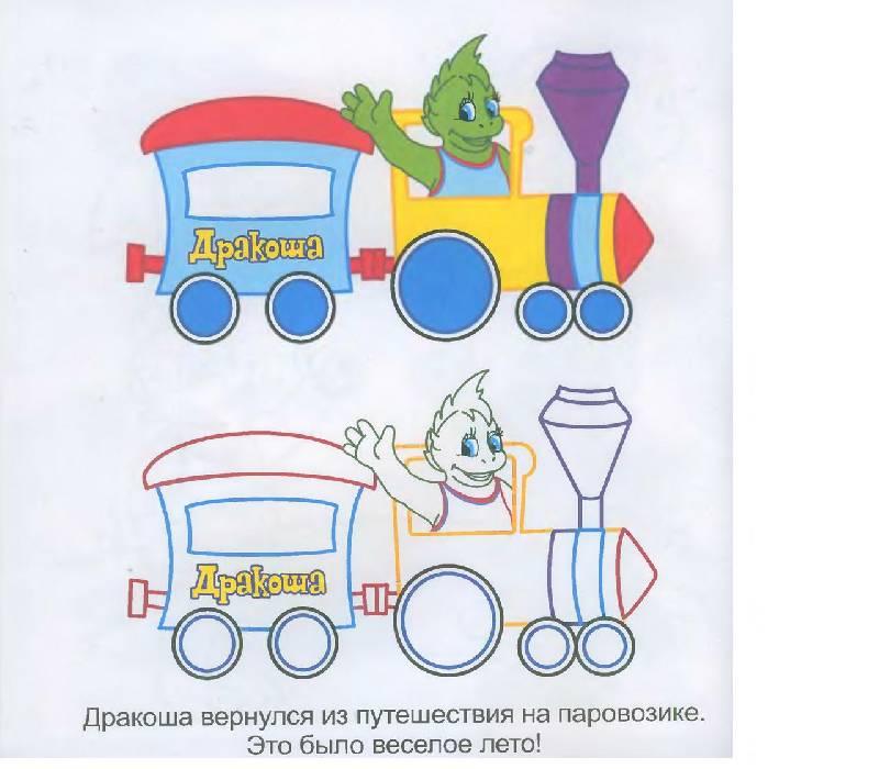 Цветные раскраски для детей - 10