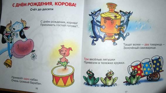 Иллюстрация 1 из 48 для Учимся считать - Маша Лукашкина | Лабиринт - книги. Источник: АннаЛ