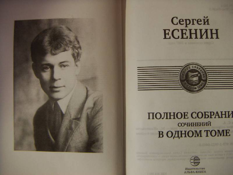 Сергей александрович есенин - сочинение по творчеству