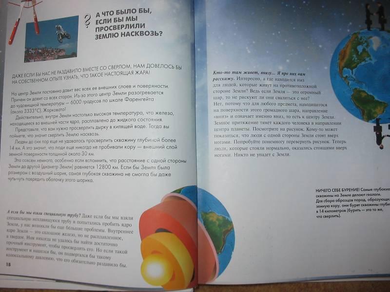 Иллюстрация 1 из 13 для Большая книга вопросов и ответов о природе вещей и явлений   Лабиринт - книги. Источник: Tamara