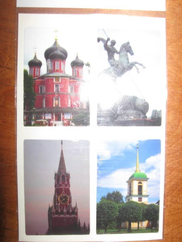 Иллюстрация 1 из 3 для Photo Sticker. Виды Москвы (в ассортименте)   Лабиринт - игрушки. Источник: Ioulia