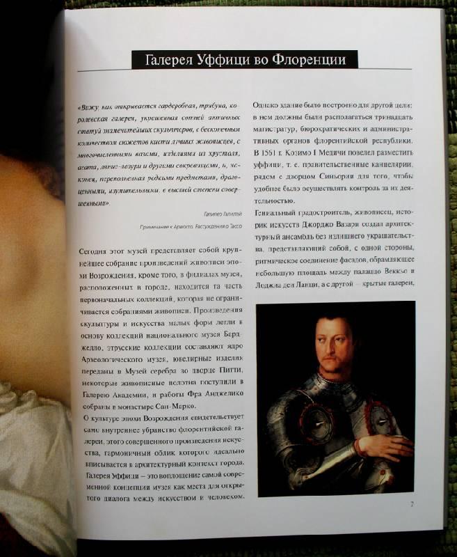 Иллюстрация 1 из 18 для Галерея Уффици. Флоренция   Лабиринт - книги. Источник: Angostura