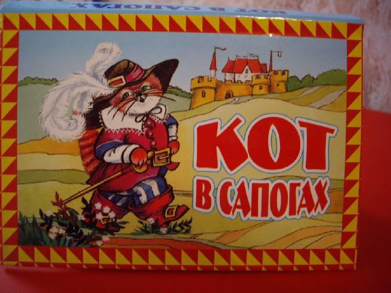 Иллюстрация 1 из 6 для Кот в сапогах - Шарль Перро | Лабиринт - книги. Источник: Майский день