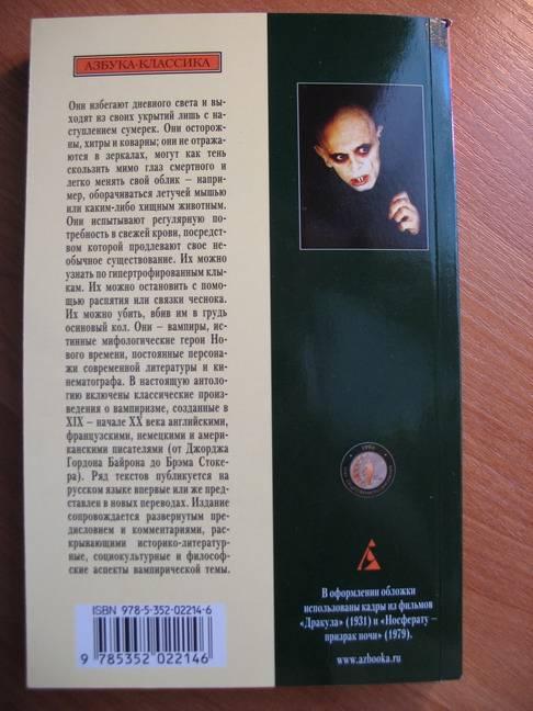 Книги Гость Дракулы и другие истории о вампирах: Сборник - Стокер