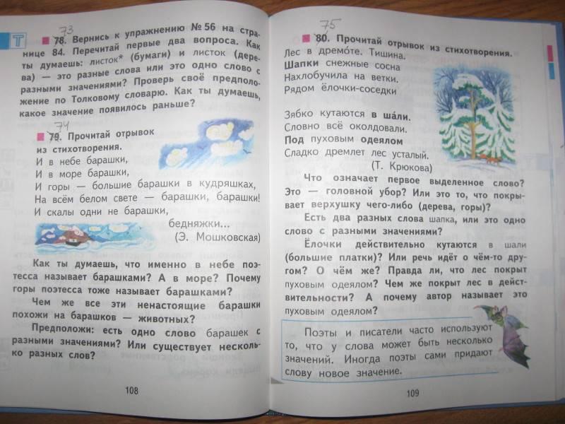 Решебник по русскому языку 2 класс 3 часть учебник чуракова