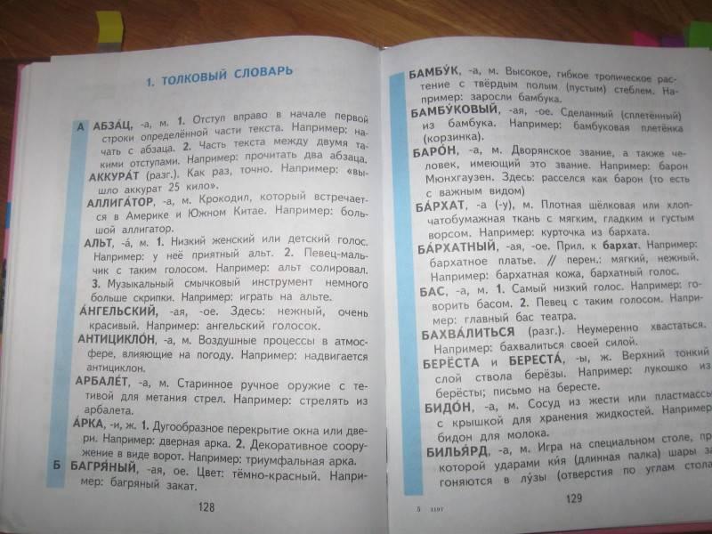 Гдз литературное чтение 3 класс чуракова