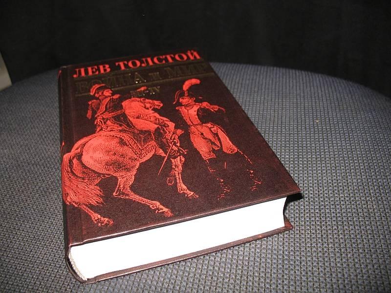 Иллюстрация 1 из 8 для Война и мир: Роман в четырех томах. Том III-IV - Лев Толстой   Лабиринт - книги. Источник: Lublu!
