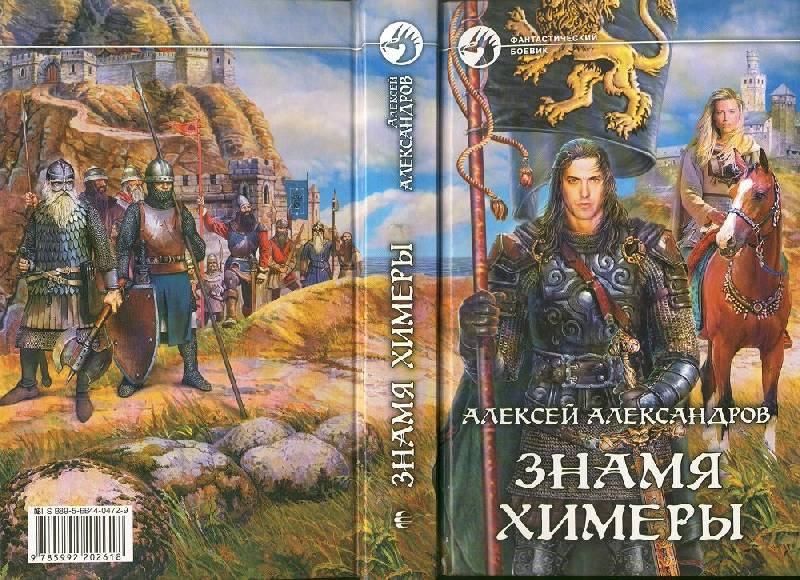 Алексей александров все книги