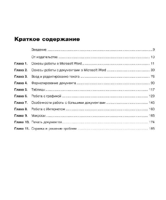 Иллюстрация 1 из 27 для Word 2007. Популярный самоучитель - И. Краинский | Лабиринт - книги. Источник: Юта