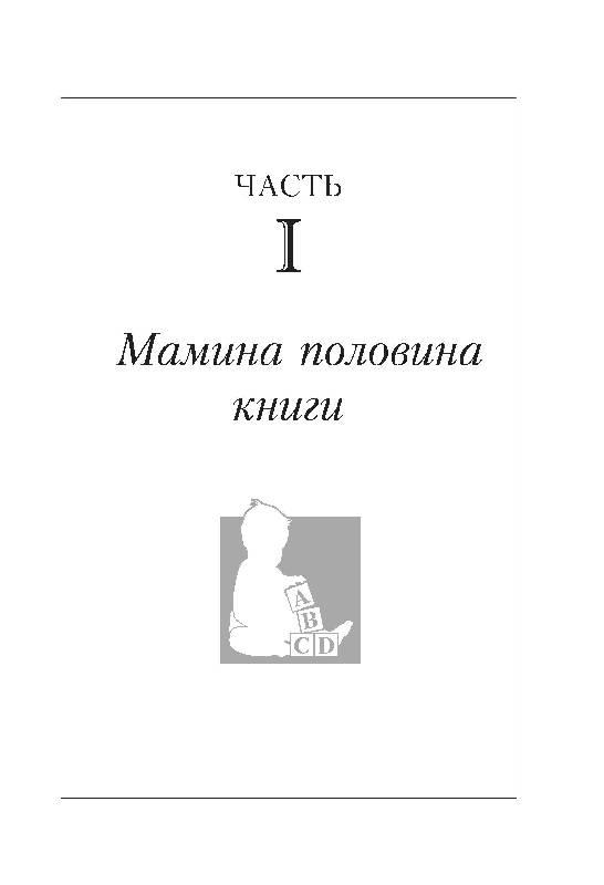 Иллюстрация 1 из 30 для Настольная книга родителей - Игорь Павлов | Лабиринт - книги. Источник: Юта
