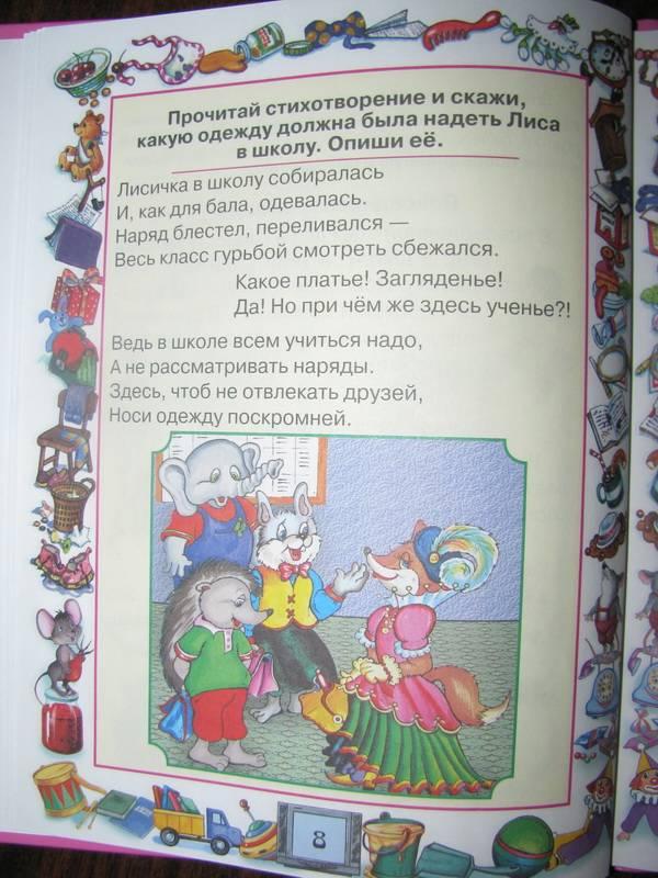 Иллюстрация 1 из 5 для Школа этикета для маленьких принцесс - Галина Шалаева | Лабиринт - книги. Источник: muss