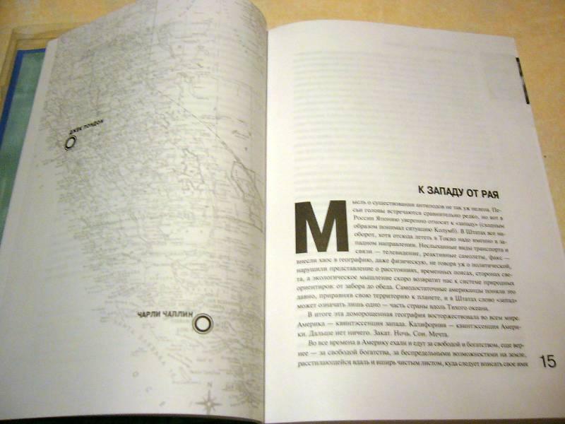Иллюстрация 1 из 17 для Гений места - Петр Вайль | Лабиринт - книги. Источник: Nika
