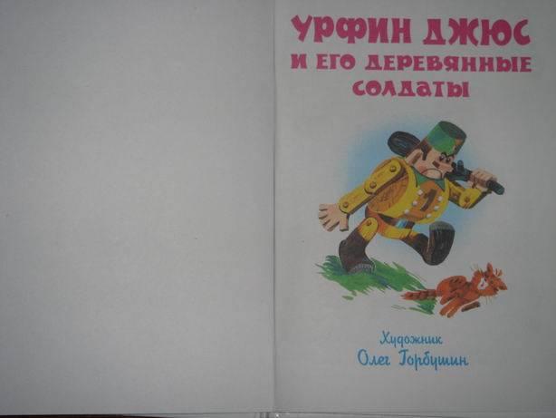 Иллюстрация 3 из 22 для Урфин Джюс и его деревянные солдаты - Александр Вол