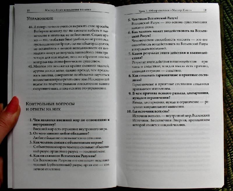 Источник следующая книги мастер-ключ исполнения желаний - чарльз энел