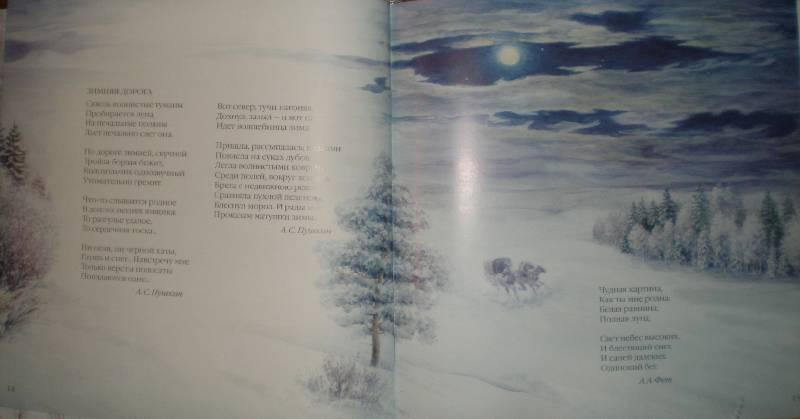 """Иллюстрация 15 к книге """"Зимние стихи"""", фотография, изображение"""