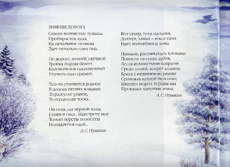 Люблю зима стих