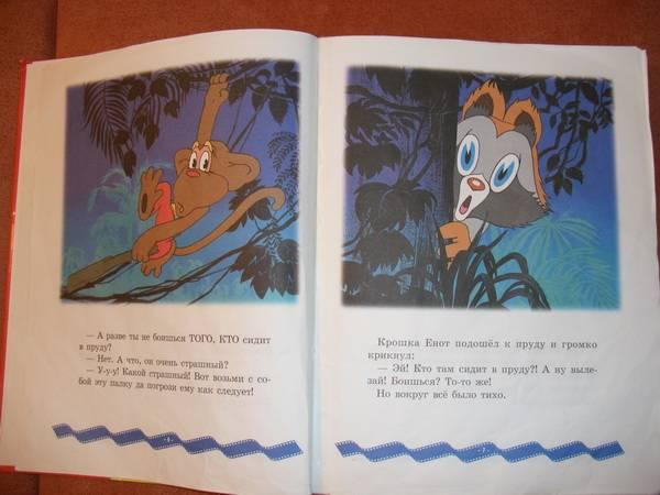 Иллюстрация 1 из 20 для В гостях у сказки | Лабиринт - книги. Источник: Любовь
