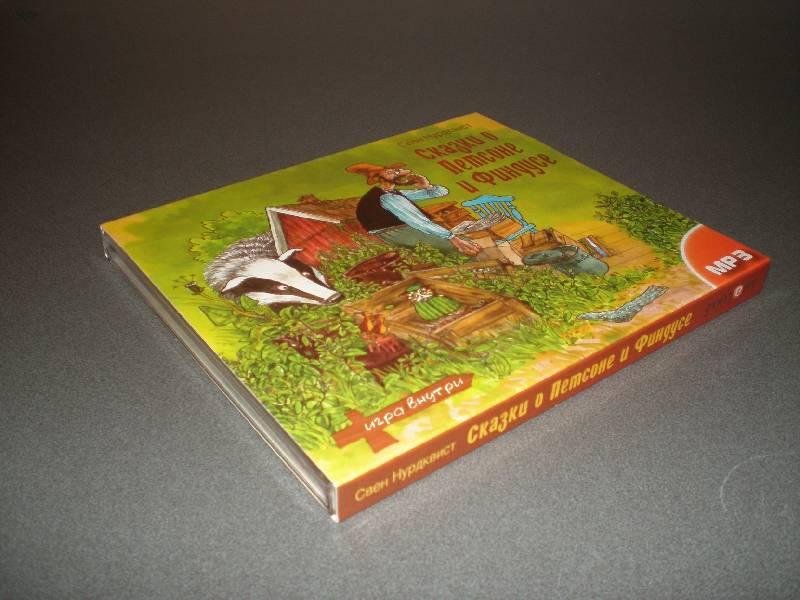 Иллюстрация 1 из 15 для Сказки о Петсоне и Финдусе (CDmp3) - Свен Нурдквист | Лабиринт - аудио. Источник: Гостья