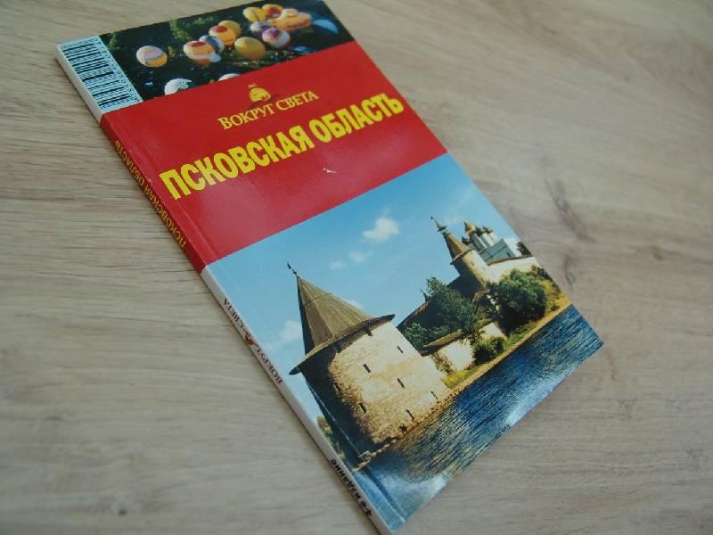 Иллюстрация 1 из 13 для Псковская область, 4 издание - Елена Стамбулян | Лабиринт - книги. Источник: Лаванда