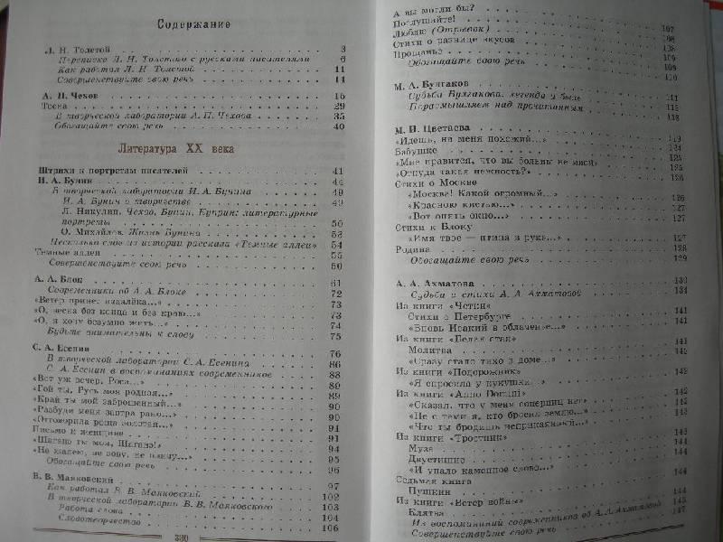 Коровина Литература 7 Класс