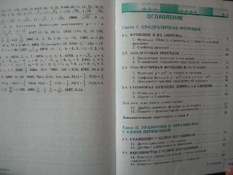 алгебре решебник 9 просвещение по класса